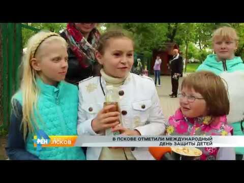 Новости Псков 01.06.2017 # День защиты детей в Детском парке