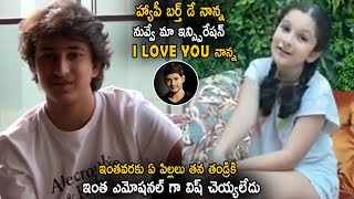 Mahesh Babu Daughter And Son Emotional Birthday Wishes To Their Father | Life Andhra Tv