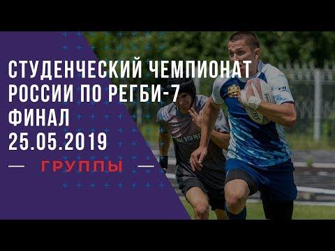 Финал студенческого чемпионата России по регби-7 | 25.05.2019. Групповой этап