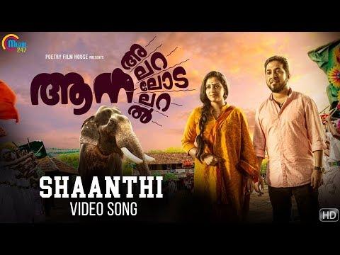 Shaanthi Song - Aana Alaralodalaral