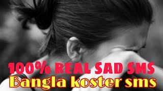koster kobita bangla sms - मुफ्त ऑनलाइन