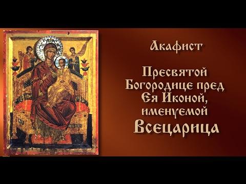 """Акафист Пресвятой Богородице пред Ея Иконой, именуемой """"Всецарица"""" (с текстом)"""