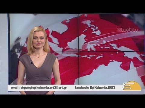 Τίτλοι Ειδήσεων ΕΡΤ3 10.00 | 16/05/2019 | ΕΡΤ