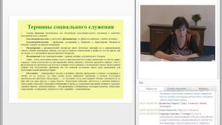 Социальная работа и социальное служение в жизни общества (10.10.2013)