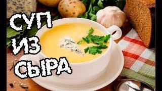 Сырный суп (из плавленного сыра). Очень вкусно и супер быстро!