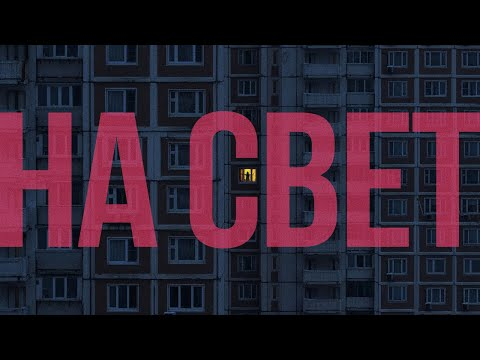 дима бамберг - на свет (official audio)