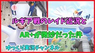 【ポケモンGO】ルギア(2018)とレイド!ゲットチャレンジ「AR+」は微妙?