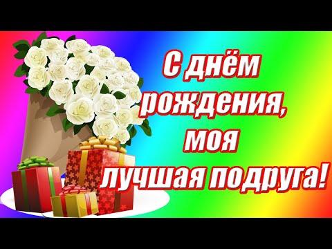 С днём рождения, моя подруга ♥ЛУЧШЕЕ поздравление с днём рождения для ЛУЧШЕЙ подруги в прозе