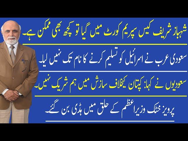 Muqabil with Haroon Rasheed 92 News HD 9 May 2021
