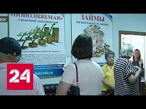 В Хабаровске вкладчики кредитного кооператива пытаются вернуть свои миллионы