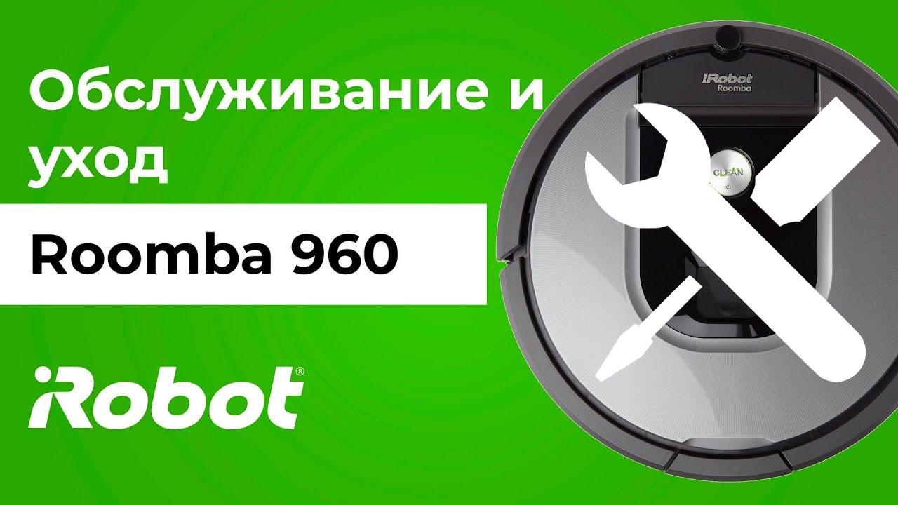 Обслуживание iRobot Roomba 900 серии (на примере Roomba 960)