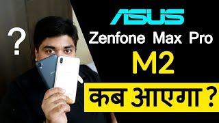 Asus Zenfone Max Pro M2 कब आएगा ? - Asus Zenfone Max M1 & Zenfone Lite L1 All Doubts Clear