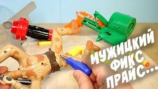 МУЖИЦКИЙ ФИКСПРАЙС ОБЗОР нерф, игрушечный бластер, ползающий игрушечный солдат С СЕКРЕТИКОМ