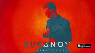 BURANOV - Замерзает солнце ( Official audio )