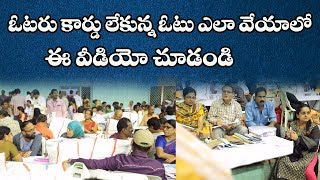 how to vote without voter id card In Telugu | Dot News