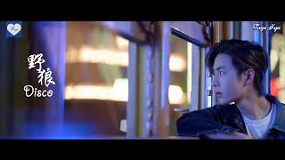 [Vietsub + Kara] [FMV Vương Nhất Bác] Dã Lang Disco - Bảo Thạch Gem ft Trần Vỹ Đình