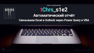 tChrs_s1e2 Автоматический отчёт. Как подружить Outlook и Excel с помощью макросов и Power Query