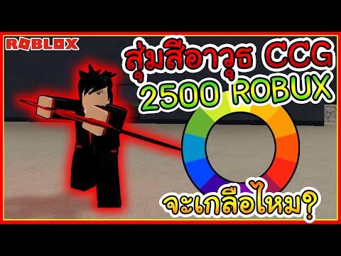 Live Live Roblox Ro Ghoul Ep 76 ส มส ยาวๆคร บว นน ม ก จกรรม - Ro Ghoulส มส คว นเก Vse Video Po Tegu Na Igrovoetv Online