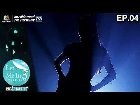 Let Me in Thailand Season 3 (รายการเก่า) |  EP.04 | 5 ธ.ค. 60 Full HD
