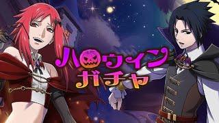 NANI,HALLOWEENSUMMONS!!|NarutoShinobiCollection