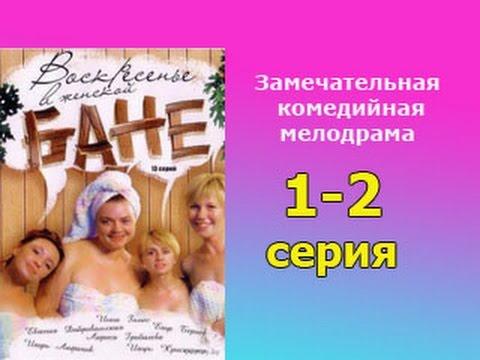 , title : 'Воскресенье в женской бане 1 и 2 серия - русская комедийная мелодрама'