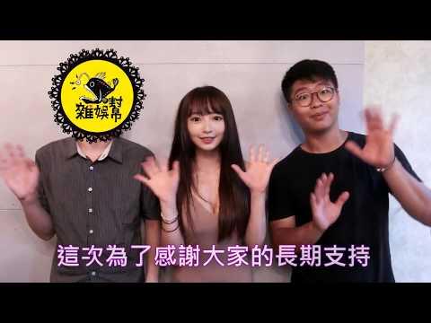 Nye&Mita 雜娛幫觀眾飼料杯回饋活動
