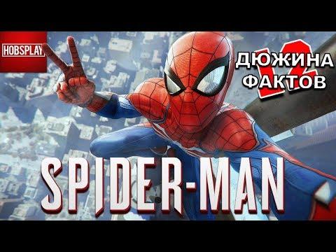 12 Фактов об игре Marvel's Spider-man Ps4 (видео)
