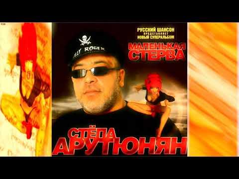 Спартак Арутюнян - Маленькая стерва (2004) Весь альбом