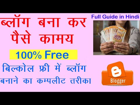 Blogger Tutorial for Beginners in Hindi - Blogger se Banakar paise Kaise kamaye- free ma