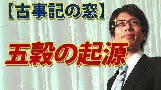 古事記の窓五穀の起源 竹田恒泰チャンネル2