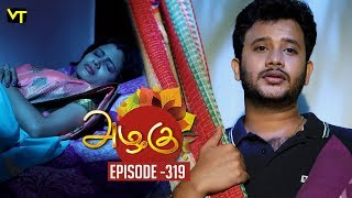 Azhagu - Tamil Serial | அழகு | Episode 319 | Sun TV Serials | 05 Dec 2018 | Revathy | Vision Time