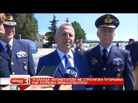 Αποστολάκης:«Στρατηγική ψυχραιμία έναντι της τουρκικής προκλητικότητας»-Νέα αεροσκάφη |12/06/19| ΕΡΤ