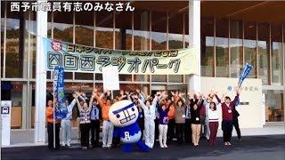 恋するフォーチュンクッキー愛媛県西予市Ver./AKB48[公式]