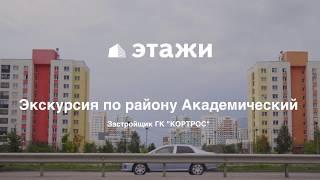 Экскурсия по району Академический в Екатеринбурге