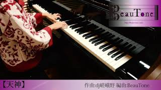 "ピアノソロ 自作曲 ""天神"" 編曲:BeauTone 宮内絢加/My own composition ""Tenjin"" arranged by Ayaka Miyauch"
