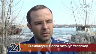 В Казани затонул теплоход «Москва-159»: подробности происшествия