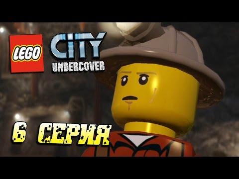 LEGO City Undercover #6 - Погром на шахте [LEGO GTA]