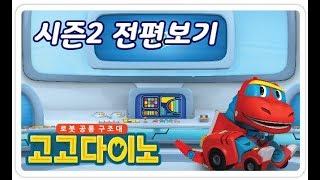 💖고고다이노 시즌2   전편 모아보기   연속보기   4시간보기 💖
