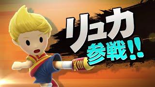 【スマブラ3DS・WiiU】リュカ参戦!!