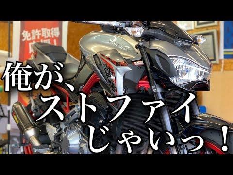 Z900 (2017-)/カワサキ 900cc 山形県 SUZUKI MOTORS
