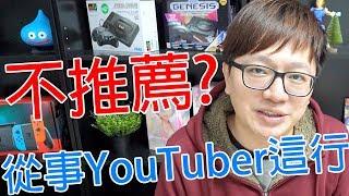 【Talk趣】為什麼不推薦從事YouTuber這行?〈羅卡Rocca〉