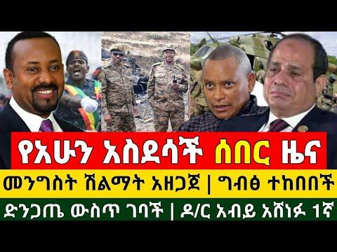 አስደሳች ሰበር ዜና - መንግስት ሽልማት አዘጋጀ ግብፅ ተከበበች ድንጋጤ ውስጥ ገባች ዶ/ አብይ አሸነፉ 1ኛ | Ethiopia Today News