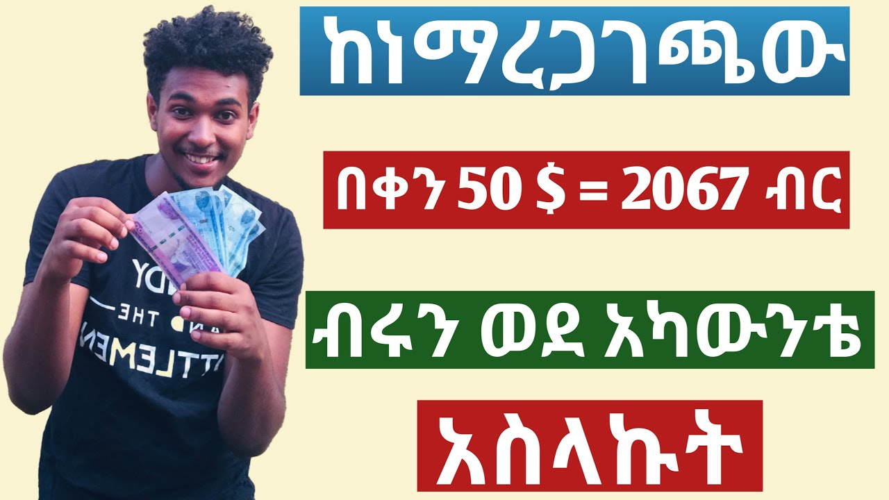How To Generate Income Online In Ethiopia|Generate Income Online In Ethiopia 2021 (insurance coverage|Dropship) thumbnail
