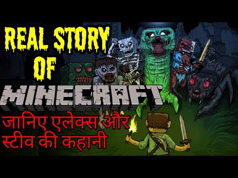 Real Story of Minecraft | Minecraft story in hindi