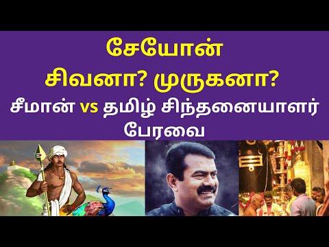 சேயோன் சிவனா முருகனா சீமான் vs தமிழ் சிந்தனையாளர் பேரவை | seeman latest speech sivan murugan