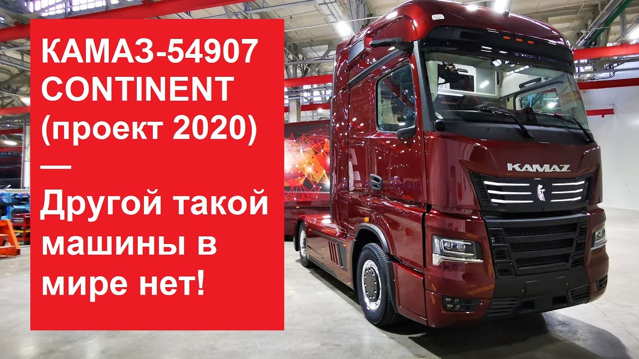 #видео | «КамАЗ» представил тягач Continent с гибридным двигателем и автопилотом