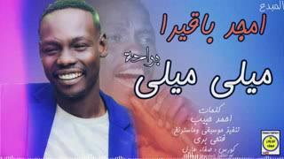 تحميل اغاني امجد باقيرا -ميلي ميلي - 2020 New أغاني سودانية 2020 MP3