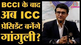 BCCI President Sourav Ganguly को England के किस कप्तान ने ICC President बनाने की बात कही
