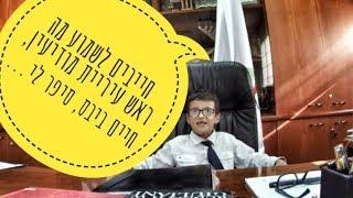 ראיון עם מר חיים ביבס ראש עיריית מודיעין