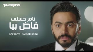 كليب فاض بيا - تامر حسني / Fad Beya Video Clip - Tamer Hosny تحميل MP3